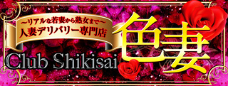 09色妻logo.jpg